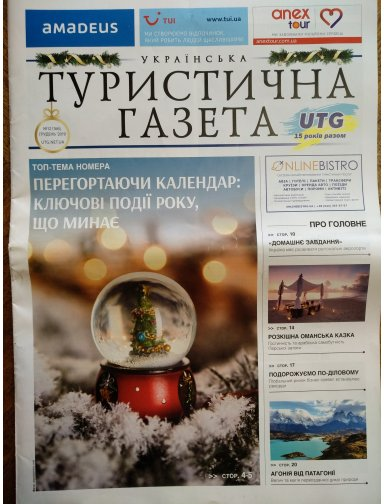 Українська Туристична Газета, №12, 2019