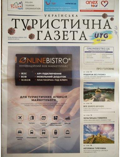 Українська Туристична Газета, №168, березень - червень, 2020