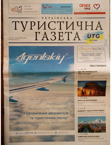 Українська Туристична Газета, №1-2 (167), січень-лютий, 2020