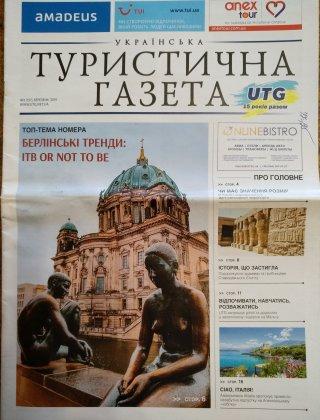 Українська Туристична Газета, №3, 2019