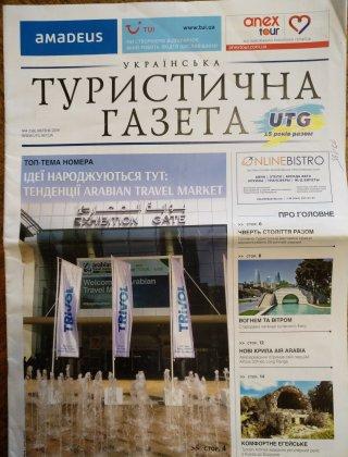 Українська Туристична Газета, №4, 2019