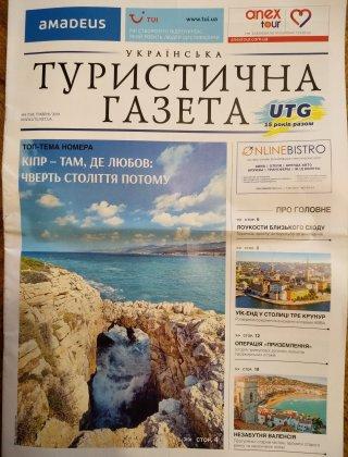 Українська Туристична Газета, №5, 2019