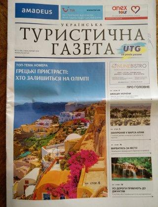 Українська Туристична Газета, №1-2, 2019